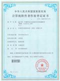 遗传变异检测软件专利证书.jpg