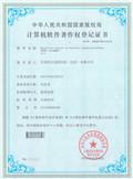 甲基化分析专利证书.jpg