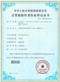 转录组高通量测序 综合分析软件专利证书.jpg