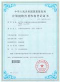 染色体异常检测软件专利证书.jpg