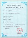 CHIP分析软件专利证书.jpg
