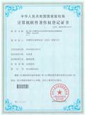 单等位基因表达检测软件专利证书.jpg
