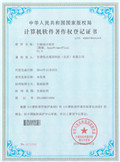 引物设计软件专利证书.jpg