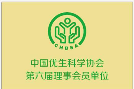 中国优生科学协会第六届理事会员单位.png