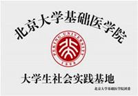 北京大学基础医学院 大学生社会实践基地.jpg