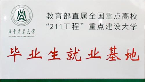 华中农业大学 毕业生就业基地.png