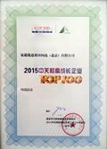 中关村高成长企业TOP100.jpg