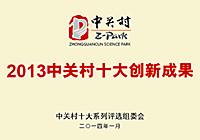 2013中关村十大创新成果.jpg