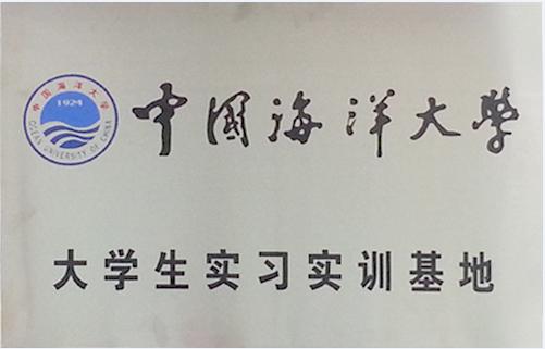 中国海洋大学 大学生实习实训基地.png
