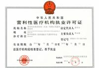 营利性医疗机构执业许可证.jpg