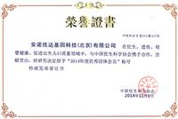 中国优生科学协会优秀团体.jpg