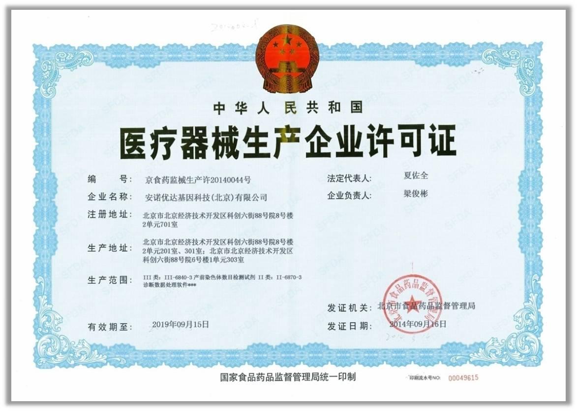 医疗器械生产企业许可证.jpg