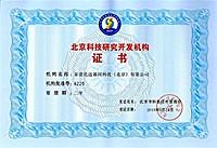 北京科技研究开发机构证书.jpg