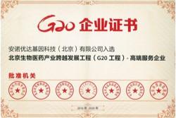 """""""十三五""""时期第一批北京生物医药产业跨越发展工程(G20工程)企业.jpg"""