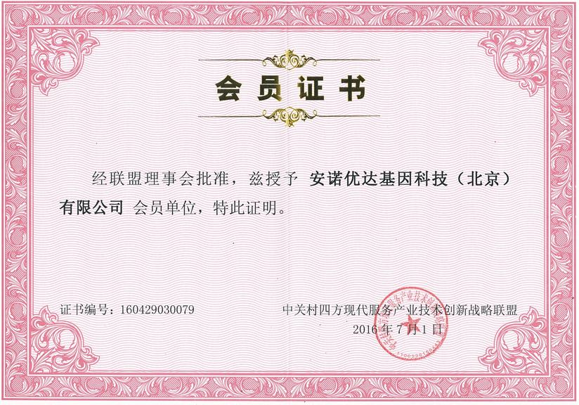 中关村四方现代服务产业技术创新联盟会员单位.png